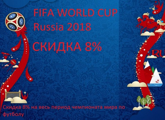 Скидки FIFA WORLD CUP Russia 2018!